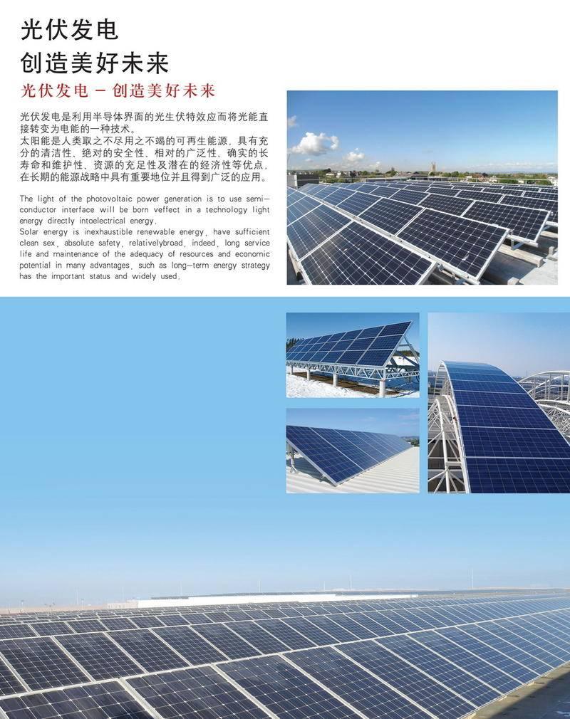 太阳能系列-2