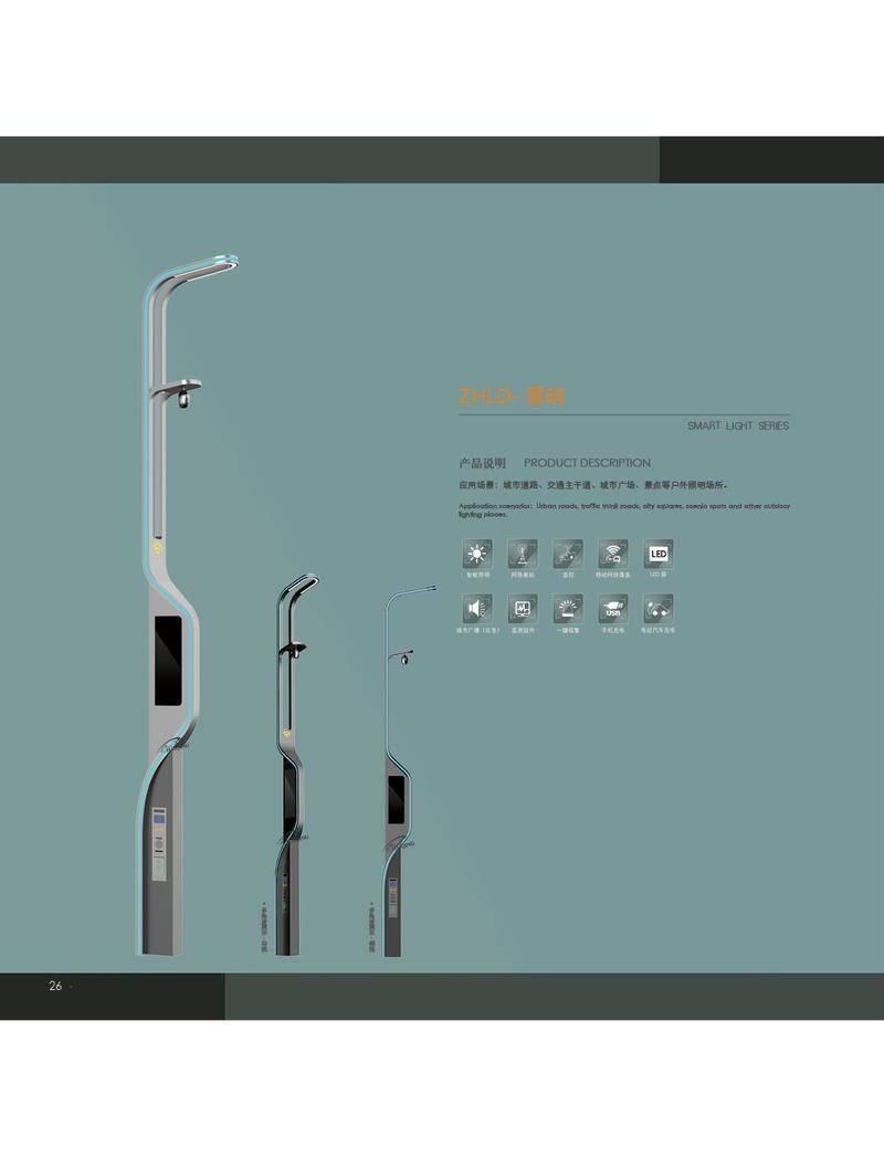 智慧照明产品-26