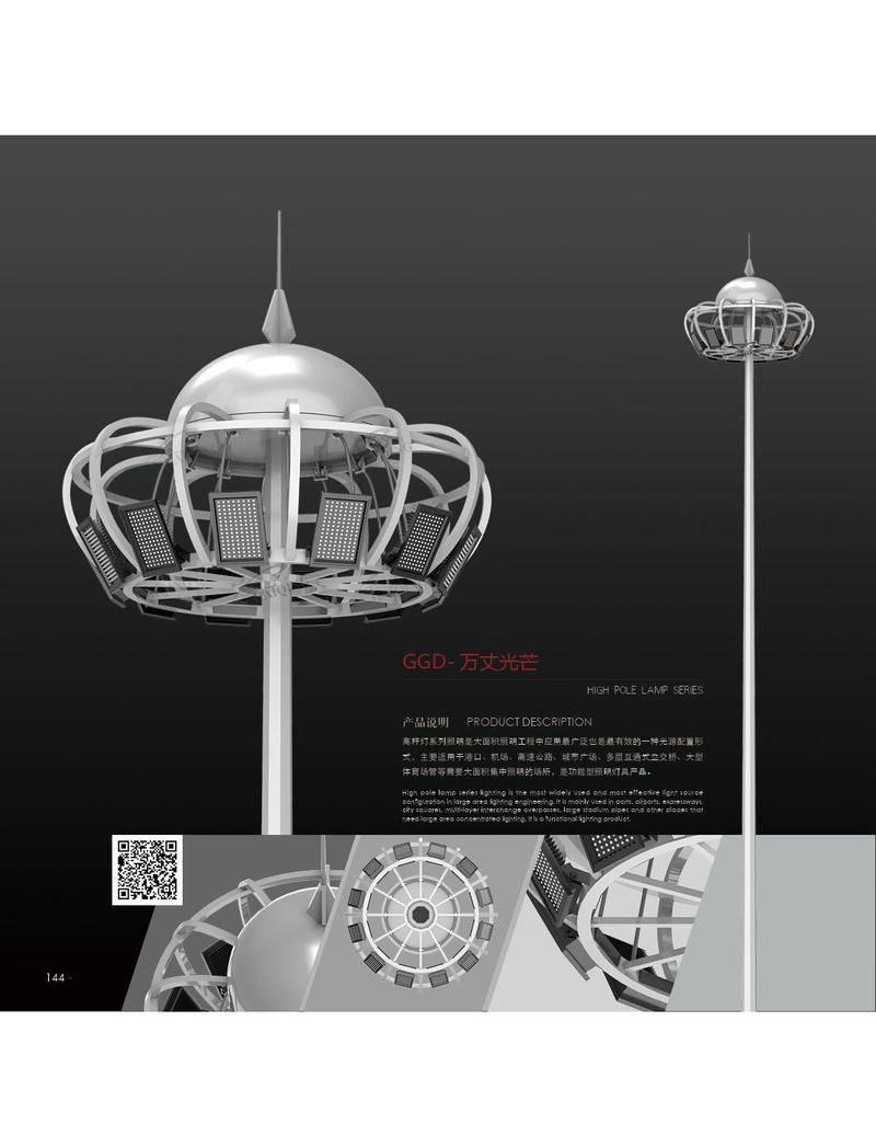 高杆灯系列-144