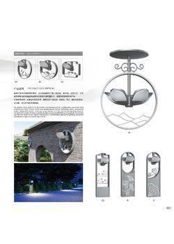 庭院灯系列-201