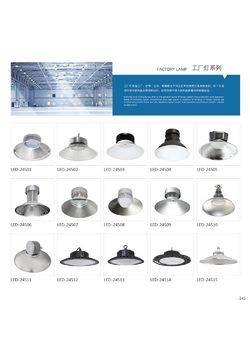 LED灯系列-245