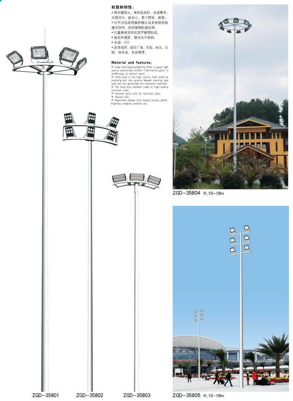 高中杆灯系列-358