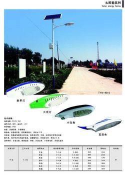 太阳能系列-127