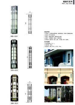 墙壁灯系列-383