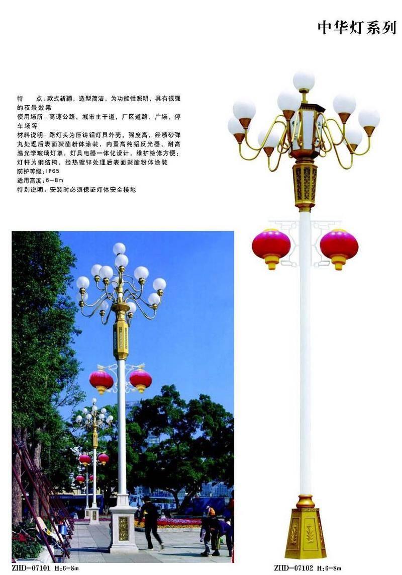 中华灯系列-71