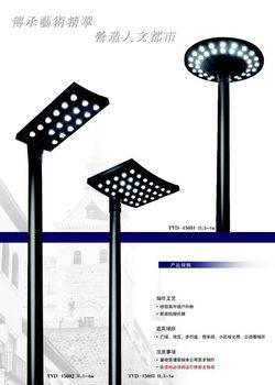 庭院灯系列-150