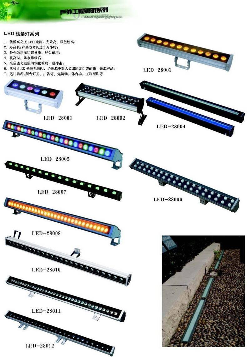 LED系列-280