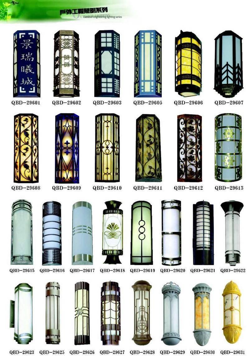 墙壁灯系列-296