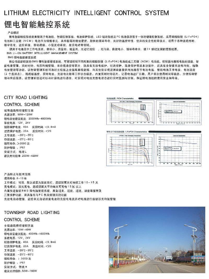 太阳能系列-13