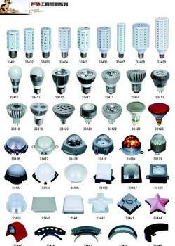 LED系列-334