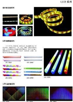 LED系列-335
