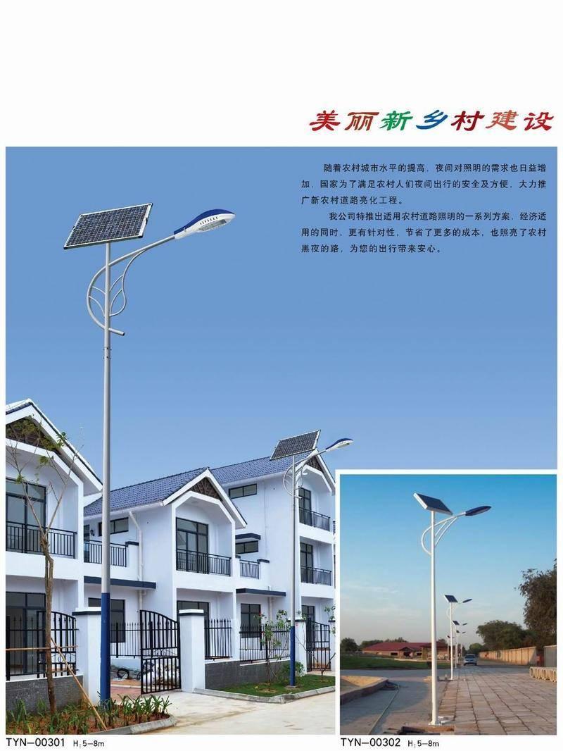 太阳能系列-3