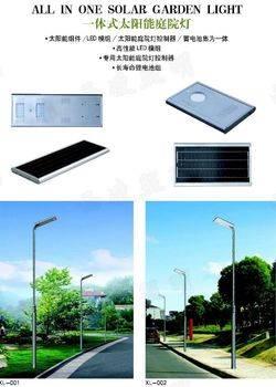 锂电智能型太阳能路灯-5