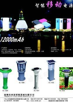 锂电智能型太阳能路灯-12