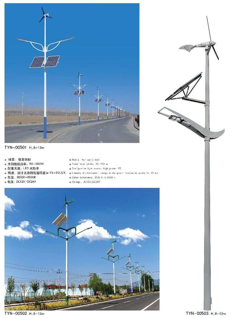 太阳能系列-5