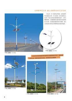 太阳能灯系列-6