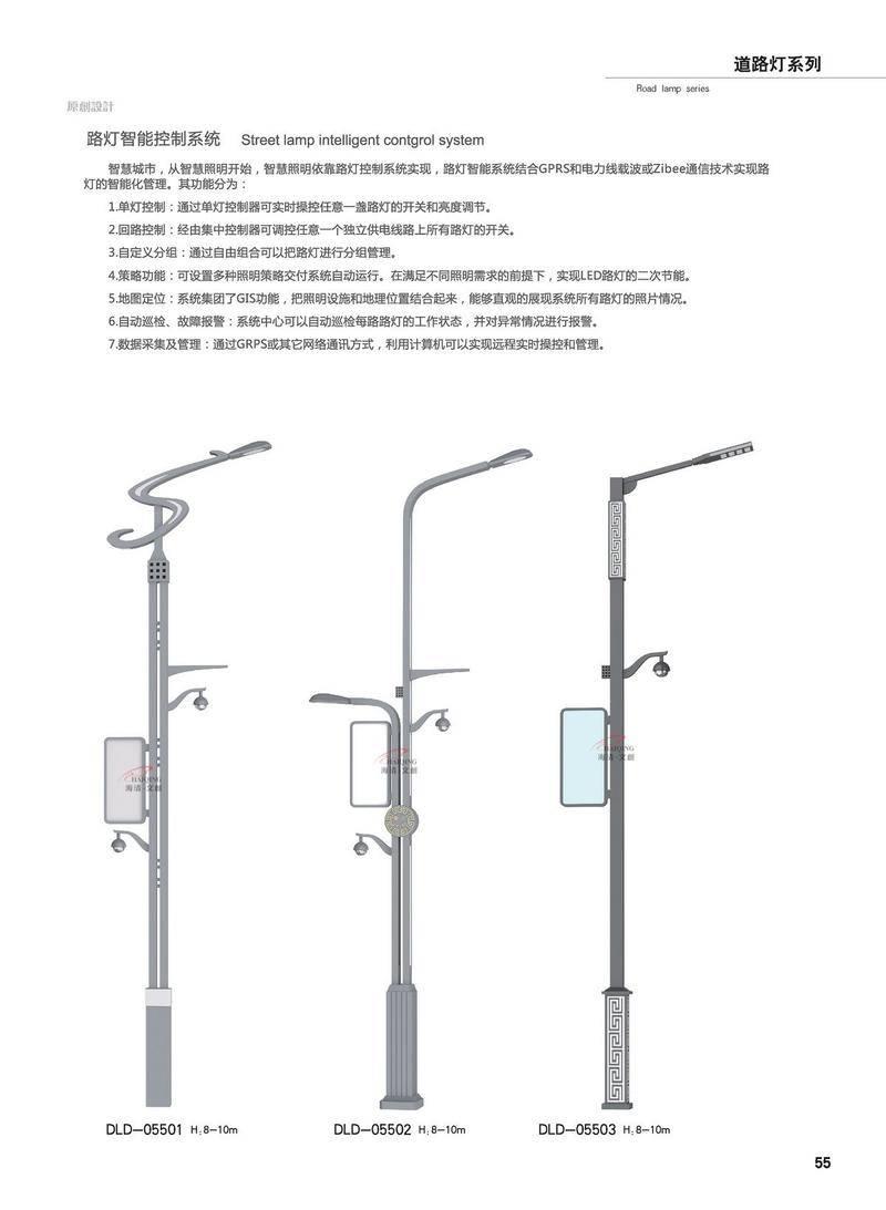 道路灯系列-55