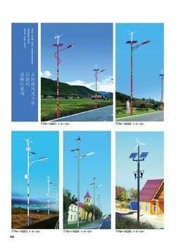 太阳能灯系列-140