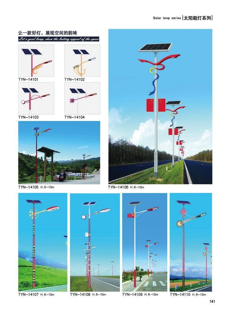 太阳能灯系列-141