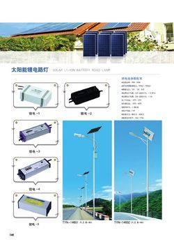 太阳能灯系列-146